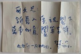 严摩罕致温可久短札1通附封。严摩罕(1910-2007),浙江慈溪孝中镇人。当代著名美术理论家,国画家。1930年在上海白鹅绘画研究所进修。曾任职于南通女子师范。1952年后在中国美术学院任教、教授。著有《列宾评传》、《希腊罗马美术》、《古代埃及美术》等。生前系中国美术家协会会员。上款人温可久,1917年生,重庆开县人。曾任开县地下党县委书记。