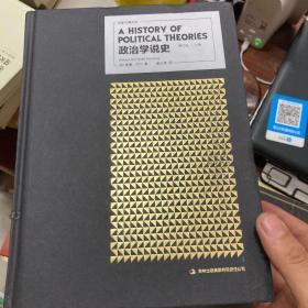 政治学说史(修订版全三册)