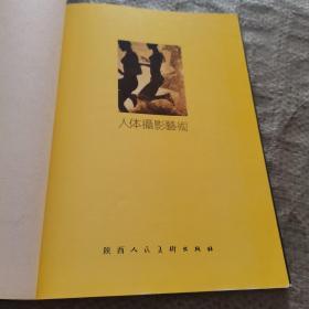 人体摄影艺术 陕西人民美术出版社