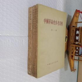 中国革命史参考资料 第一二三四集