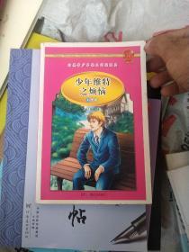 学生 阅读经典--世界经典名著第二辑(彩图版,全八卷)
