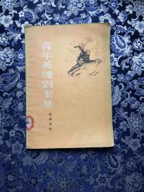 青年英雄刘奎基