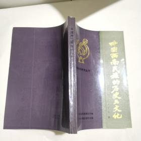 中国西南民族的历史与文化
