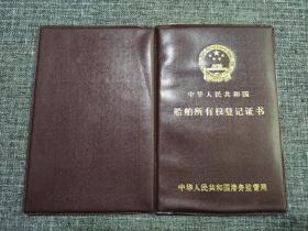 中华人民共和国船舶所有权登记证书(已过期,仅供收藏)【青海龙羊峡,龙电2号】