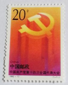 1992-13 中国共产党第十四次全国代表大会
