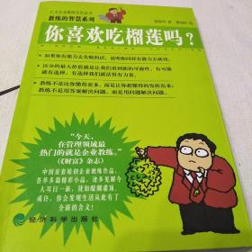 你喜欢吃榴莲吗?:32开:扫码上书