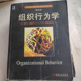 组织行为学(英文版)