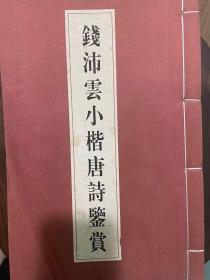 钱沛云小楷唐诗鉴赏 线装函套遗失 初版品好 低价出 骆玉明撰文