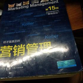 营销管理(第15版正版