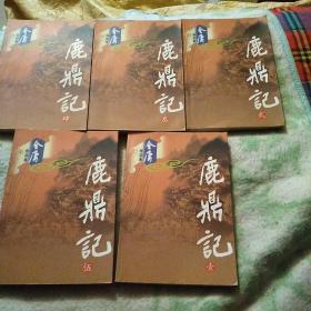 鹿鼎记 (1-5册 全5册)【金庸作品集32-36】 正版现货