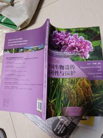 中国生物遗传多样性与保护