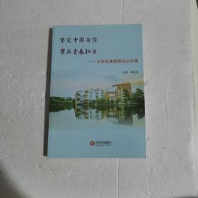 坚持中国自信擘画青春担当