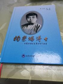 杨崇瑞博士:中国妇幼卫生事业的开拓者