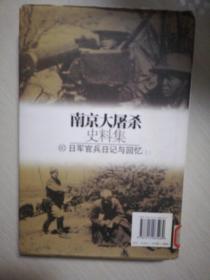 南京大屠杀史料集(60/61)-日军官兵日记与回忆 上
