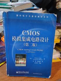 CMOS模拟集成电路设计(第2版)封底没了,书的上面有水印,请看图