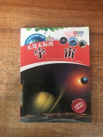 青少年科学探索第一读物·无边无际的宇宙