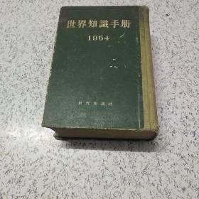 世界知识手册(1954年)