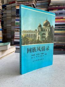 回族风情录——本书从服饰、饮食、婚姻、礼仪、宗教信仰等介绍了回族的习俗。