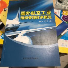 国外航空工业组织管理体系概览