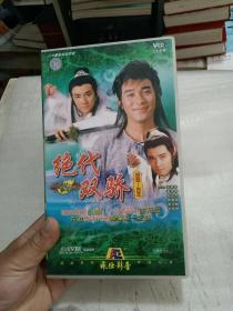 绝代双骄(20碟VCD)