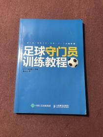 足球守门员训练教程