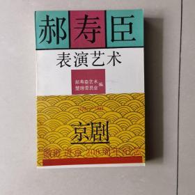 郝寿臣表演艺术 1790一1990京剧徽班进京200周年纪念