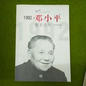 1992 邓小平南方之行