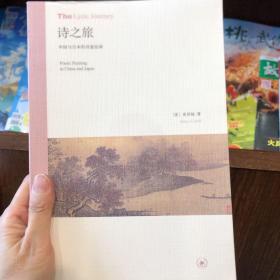诗之旅:中国与日本的诗意绘画