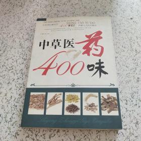 中草药400味