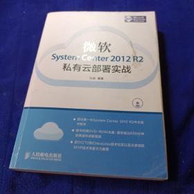 微软System Center 2012 R2私有云部署实战