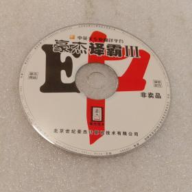 豪杰译霸Ⅲ:中英文专业翻译平台  光盘1张(无书  仅光盘1张)