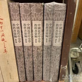 全2册▲中国近代中小学教科书汇编(清末卷音乐、体育)--{b1032580000180737}
