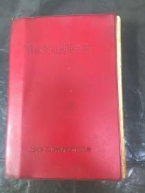 临床常用药物手册