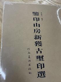 鉴印山房新获古玺印选(布面精装本)