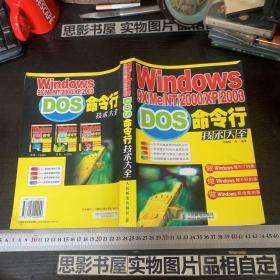 Windows9X/Me/NT/2000/XP/2003DOS命令行技术大全