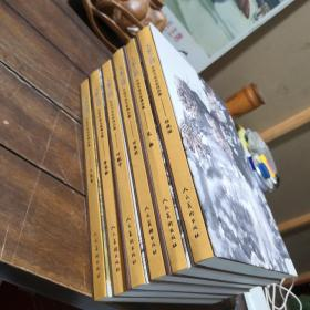 中国书画名家邀请展精品集,盒装全六册