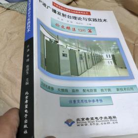 中波广播发射台理论基础与实践技术手册.