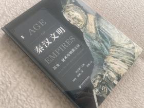 秦汉文明 特装本