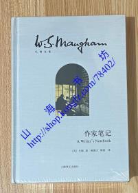 作家笔记(毛姆文集)9787532769629