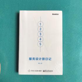 服务设计微日记(塑封9品内新,扉页有如图签名)