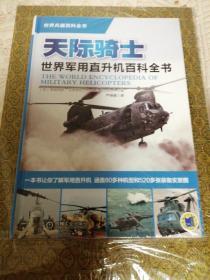 世界军用直升机百科全书:天际骑士       未拆封       C1