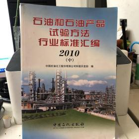 2010石油和石油产品试验行业标准汇编(中册)