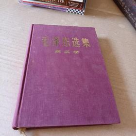毛泽东选集(第五卷)横排版 小16开 枣红色布面精装 一版一印 实拍