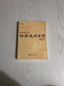 坤舆万国全图解密:明代中国与世界