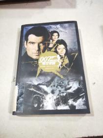 007系列3:明日帝国+黑日危机