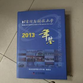 北京信息科技大学2015年鉴