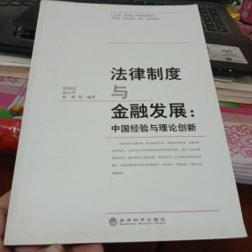 法律制度与金融发展:中国经验与理论创新