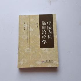 中医内科临床治疗学(修订版)