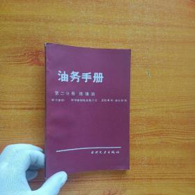 油务手册(第二分册--绝缘油)  【馆藏】