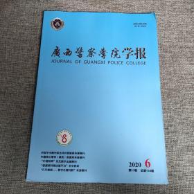广西警察学院学报2020年第6期